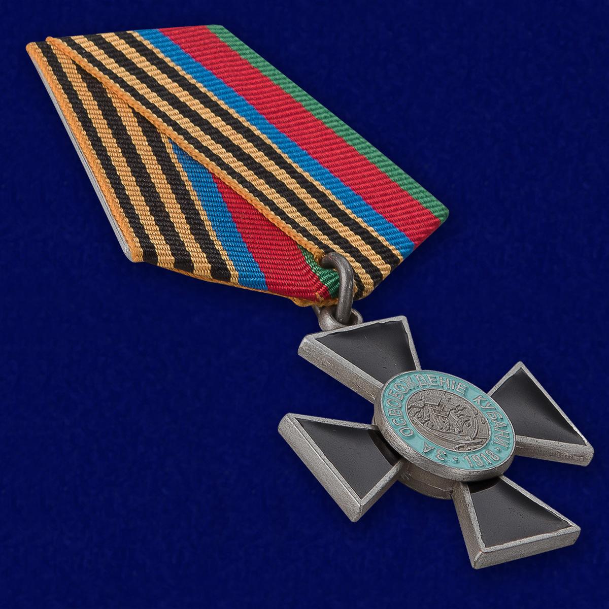 Купить крест За освобождение Кубани 1 степени