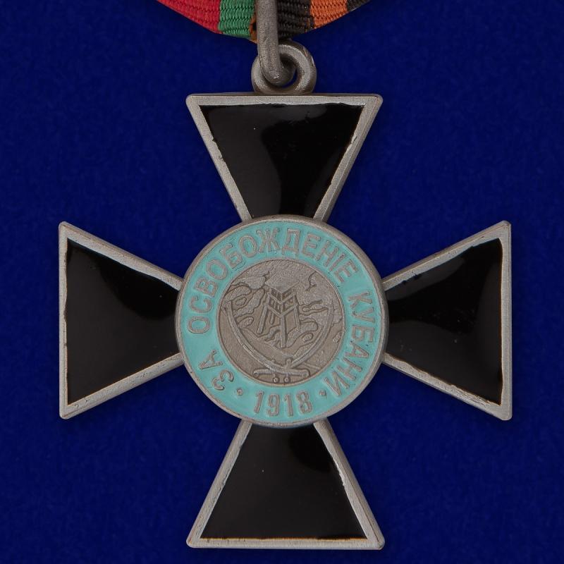 """Крест """"За освобождение Кубани"""" 2 степени высокого качества"""
