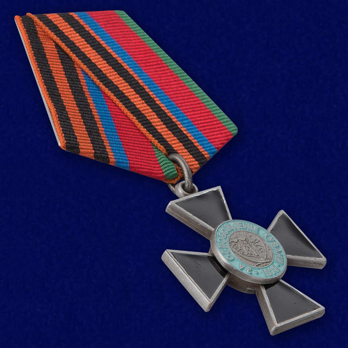Купить крест За освобождение Кубани 2 степени