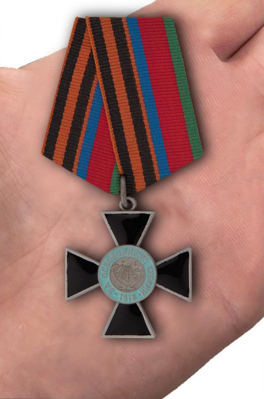"""Крест """"За освобождение Кубани"""" 2 степени с доступной доставкой"""