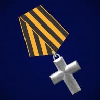 Крест За Степной поход