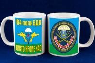 Кружка «104 полк ВДВ»