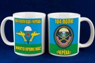 Кружка «104 полк ВДВ Черёха»