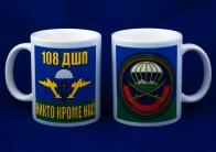 Кружка «108 десантно-штурмовой полк ВДВ»