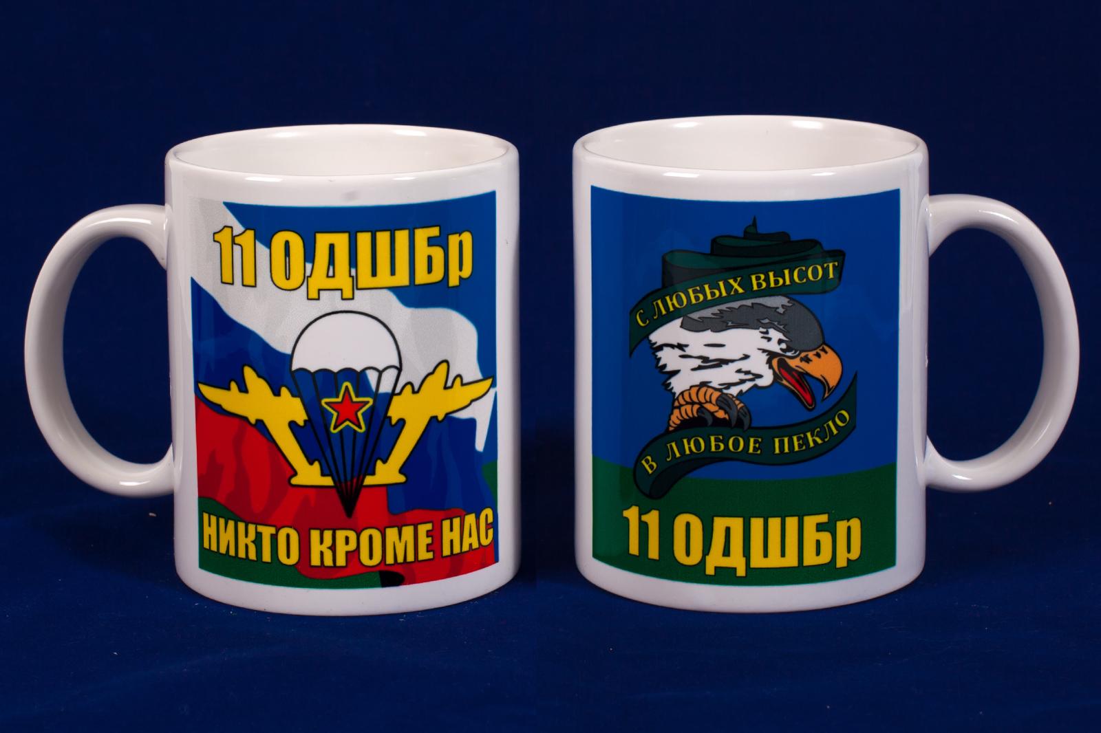 Кружка «11 ОДШБр ВДВ»