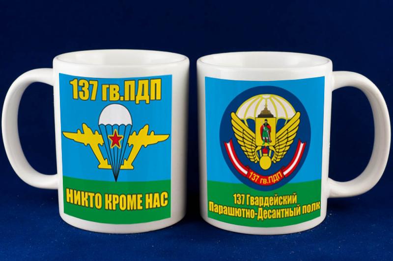 Кружка «137 гв. ПДП ВДВ»