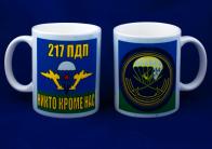 Кружка «217 парашютно-десантный полк ВДВ»