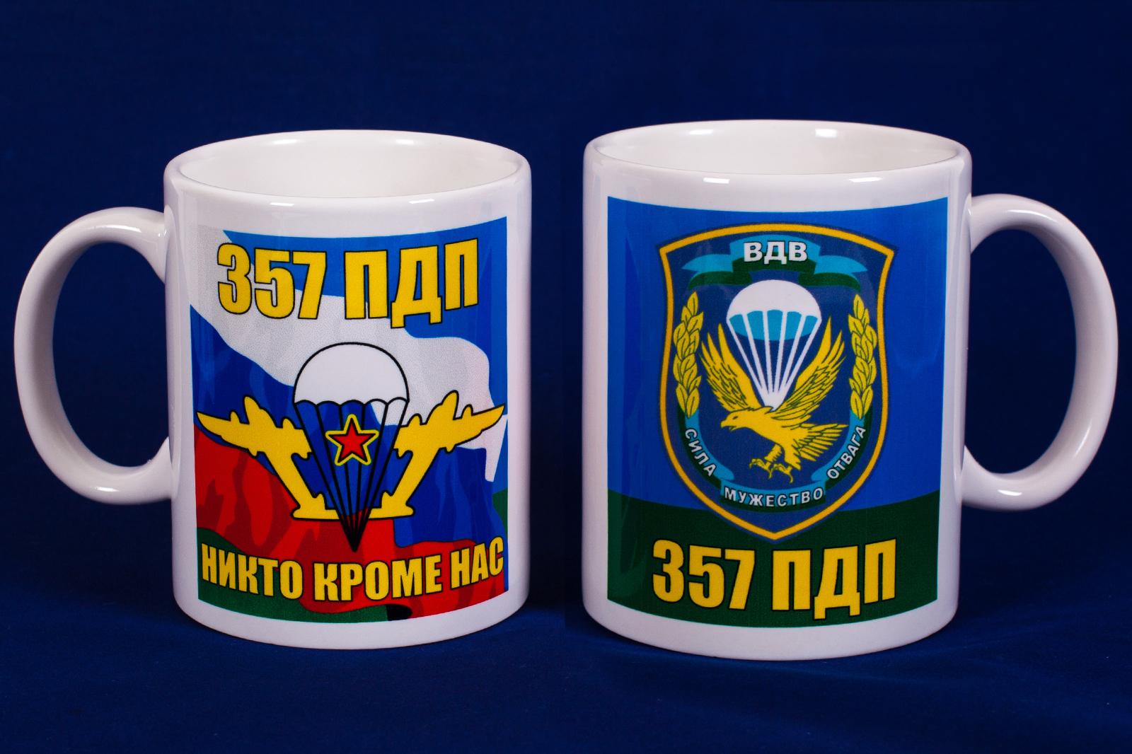 Кружка «357 парашютно-десантный полк ВДВ»