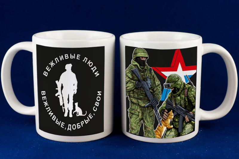 Кружка «Вежливые российские солдаты»