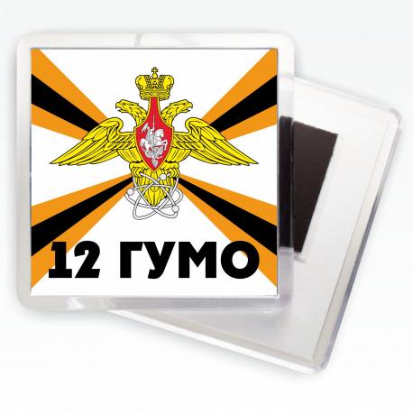 """Магнит """"12 ГУ МО РФ"""""""