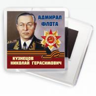 """Магнит """"Кузнецов Н.Г."""""""