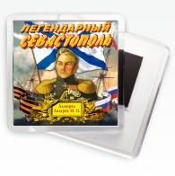 """Магнит """"Адмирал Лазарев"""""""