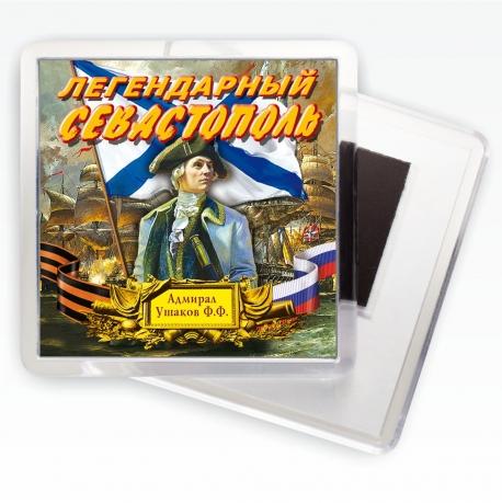 """Магнит """"Адмирал Ушаков"""""""