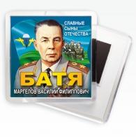 """Магнит """"Батя ВДВ"""""""