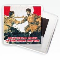 "Магнит ""Блокада Ленинграда прорвана!"""