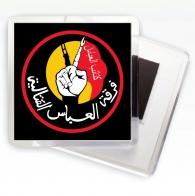 Магнит бригады Аль-Аббас