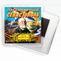 "Магнит ""Доктор Пирогов"""