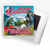 """Магнит """"Дом-музей Волошина в Коктебеле"""""""