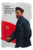 """Магнит """"Дзержинский Ф. Э."""""""