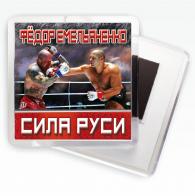 """Магнит """"Емельяненко - Сила Руси"""""""