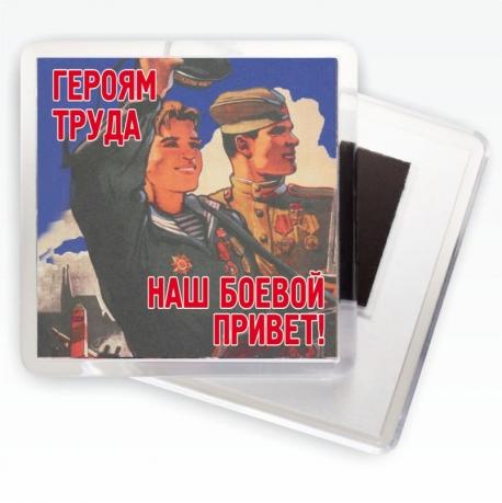 """Магнит """"Героям труда"""" Плакаты войны и победы"""