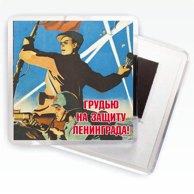 """Магнит """"Грудью на защиту Ленинграда!"""" Плакат ВОВ 1941-1945"""