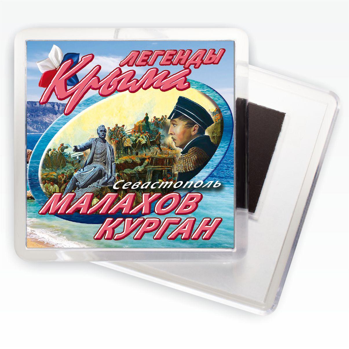"""Магнит """"Малахов курган"""""""