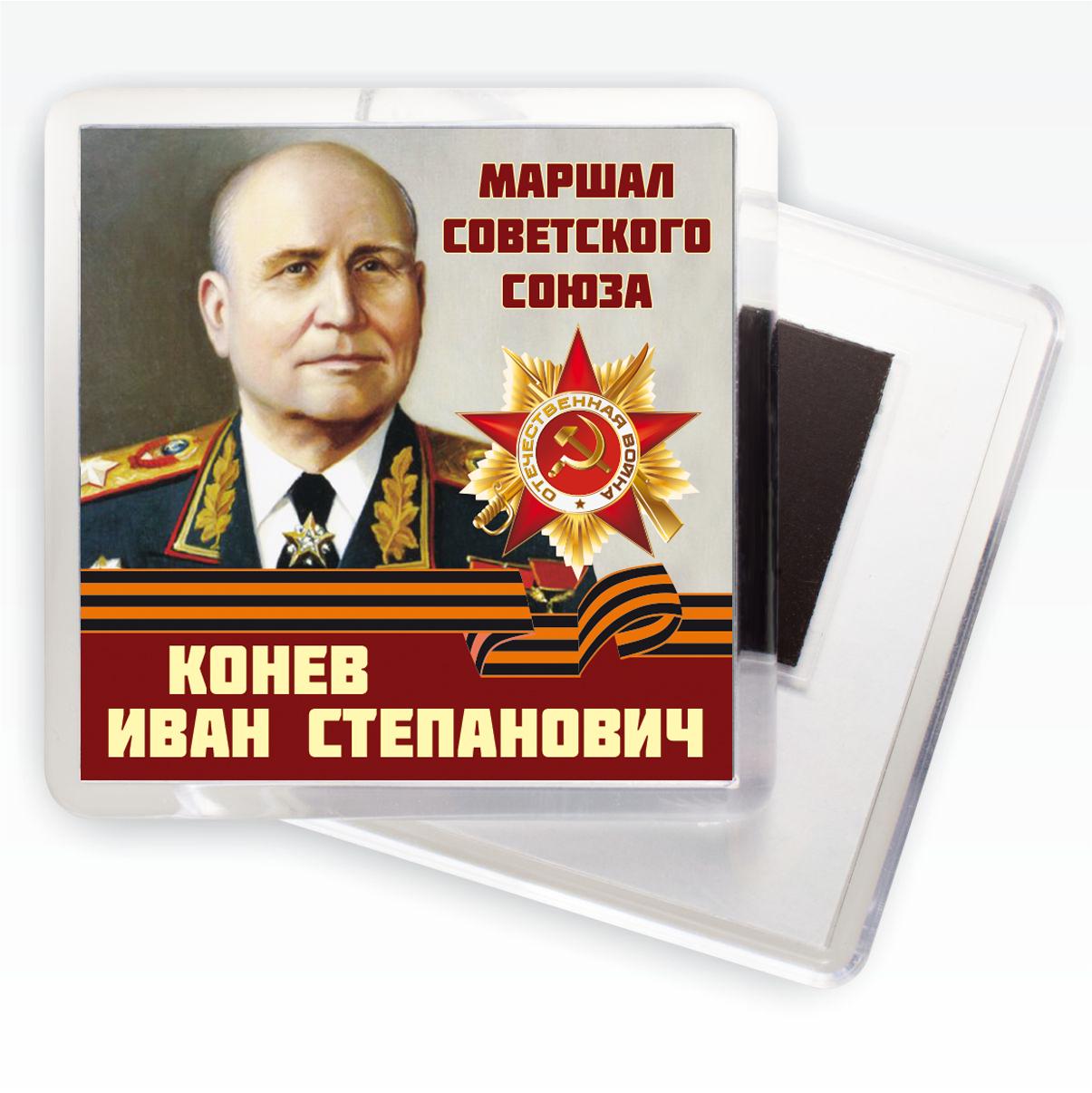 "Магнит ""Маршал Советского Союза Конев И.С."""