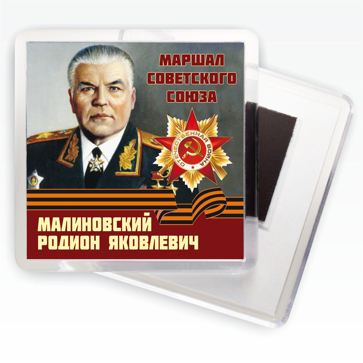 "Магнит ""Маршал Советского Союза Малиновский Р.Я."""