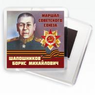 """Магнит """"Шапошников Б.М."""""""