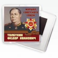 """Магнит """"Толбухин Ф.И."""""""