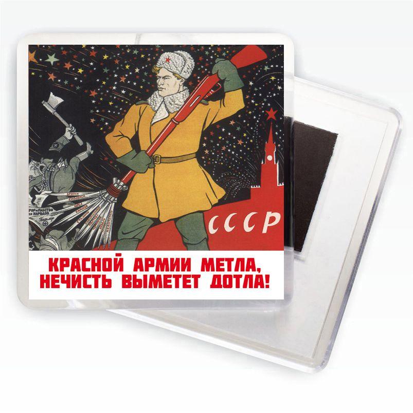 """Магнит """"Метла Красной Армии"""" Плакаты СССР ВОВ"""