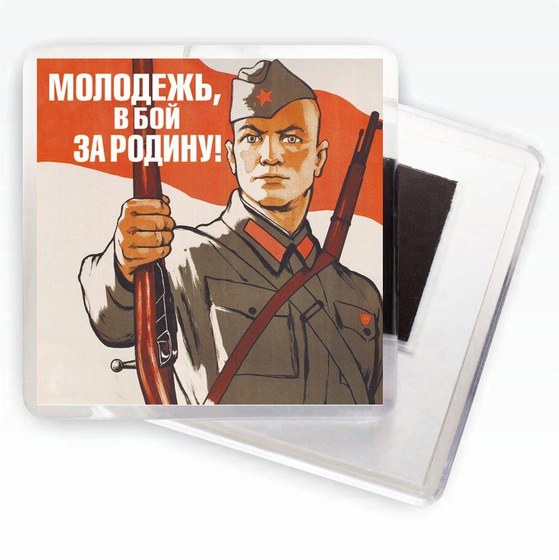 """Магнит """"Молодежь, в бой за Родину!"""" Агитационные плакаты ВОВ"""