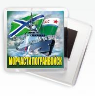 """Магнит """"Морчасти Погранвойск"""""""