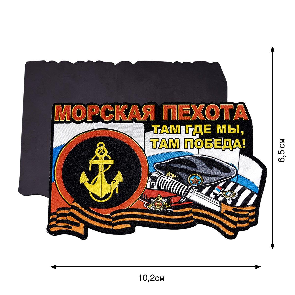 """Магнит """"Морская пехота России"""""""
