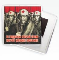 """Магнит """"На поддержку Красной Армии"""""""