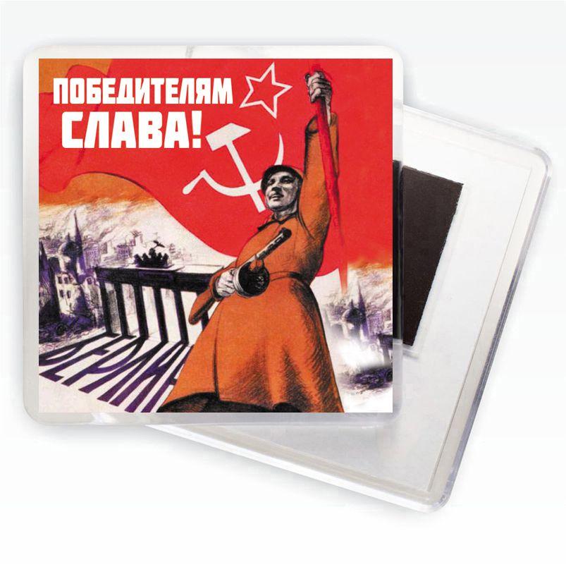 """Магнит """"Победителям слава!"""" Плакаты войны и Победы"""