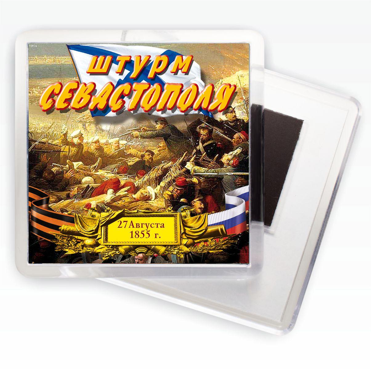 """Магнит """"Решительный штурм Севастополя"""""""