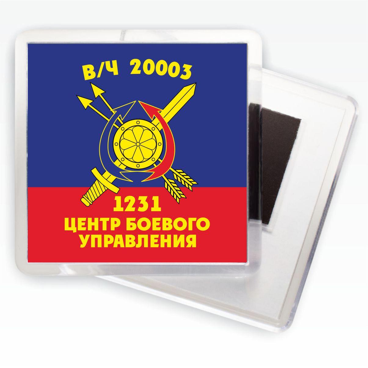 """Магнит РВСН """"1231 Центр боевого управления в/ч 20003"""""""