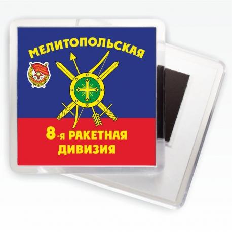 """Магнит РВСН """"8-я Мелитопольская ракетная дивизия в/ч 44200"""""""