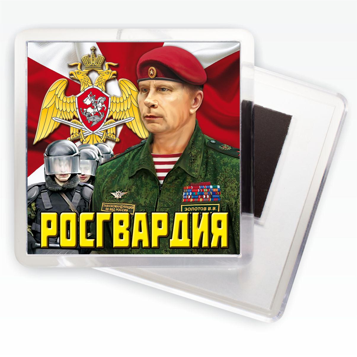 """Магнит """"Росгвардия, Золотов"""""""