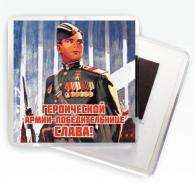 """Магнит """"Героической Армии-победительнице слава!"""""""