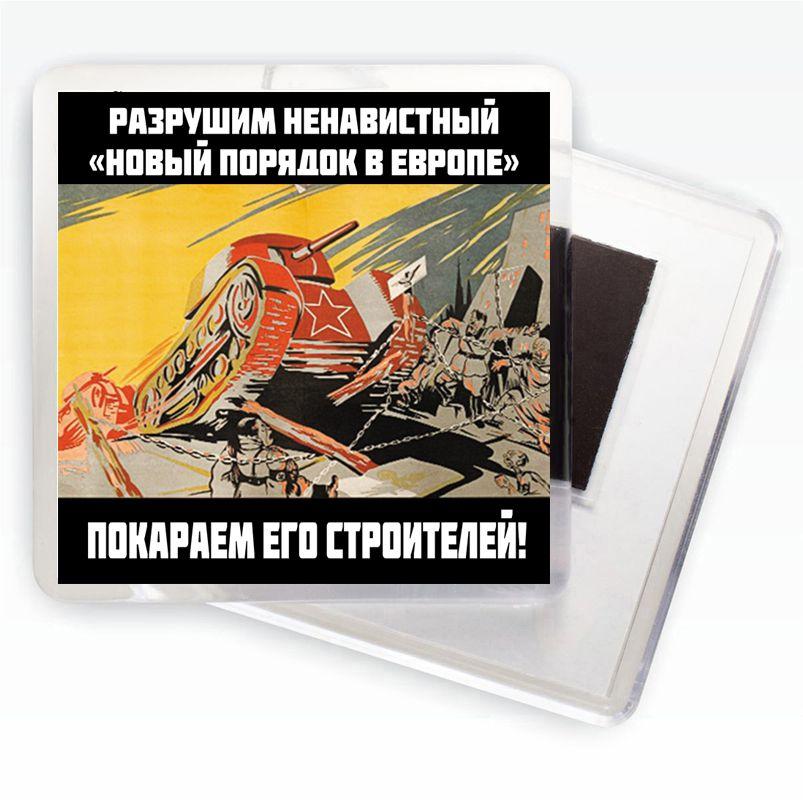 """Магнит с плакатом """"Разрушим ненавистный новый порядок в Европе"""""""