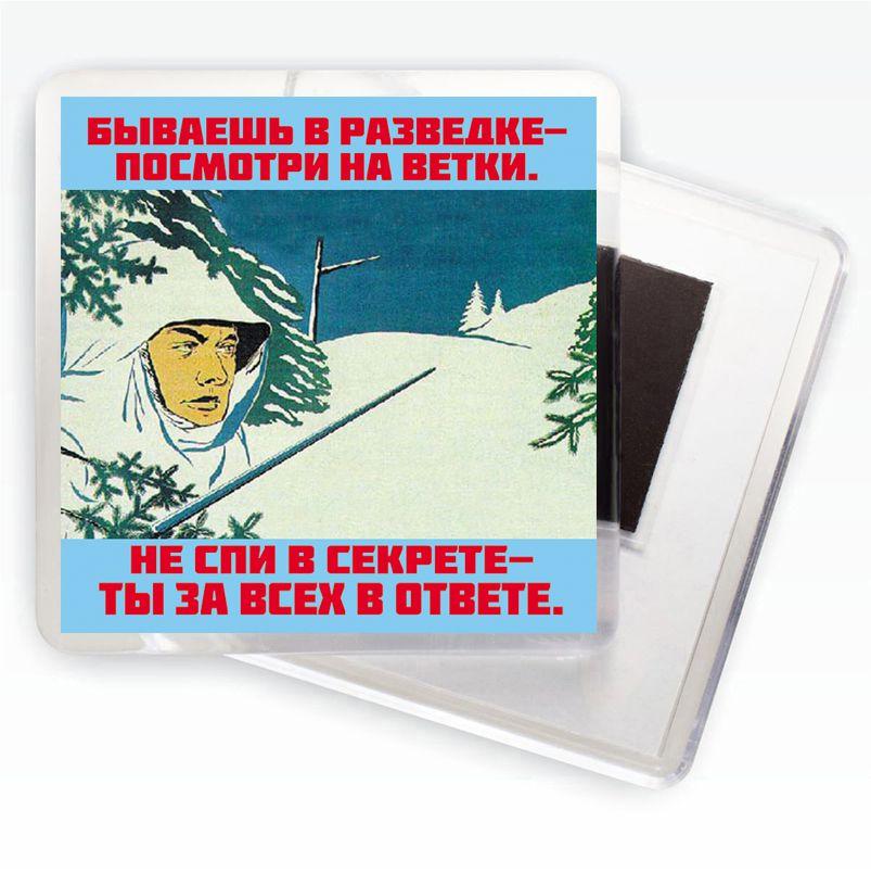 """Магнит с плакатом СССР """"Бываешь в разведке"""""""