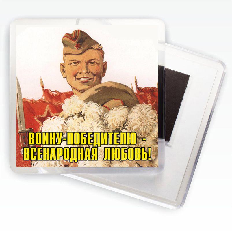 """Магнит с плакатом """"Воину-победителю - всенародная любовь!"""""""