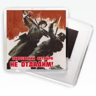 Магнит с плакатом Советского Союза