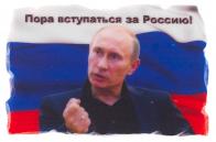 """Магнит с Путиным """"Пора вступаться за Россию!"""""""