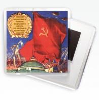 """Магнит """"Знамя советское"""""""