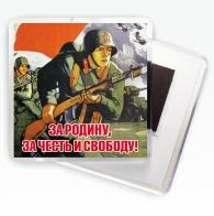 """Магнит """"За Родину, за честь и свободу!"""""""
