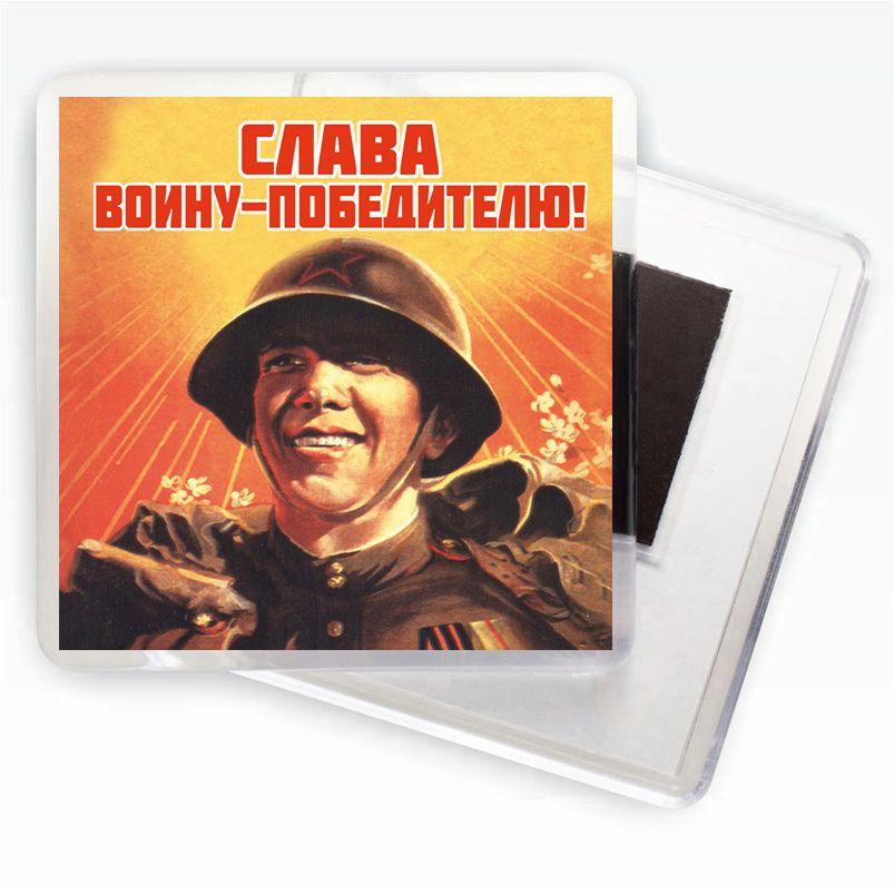 "Магнит ""Слава воину-победителю!"" Плакаты 1941-1945"